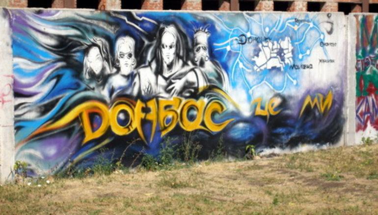 Донецкие граффити