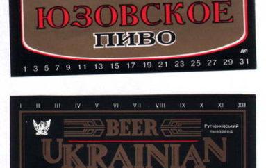 Как Юзовку пивом обрадовали