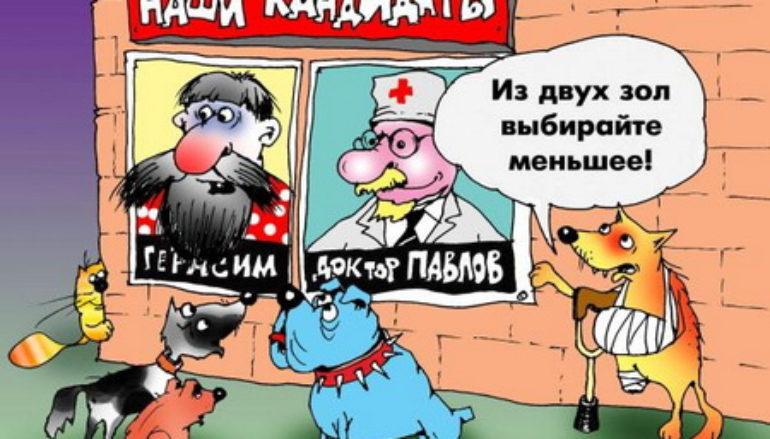 Голос Донецка