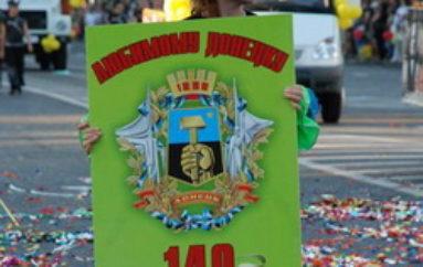 140 лет Донецку: лучше позже, чем никому (ВИДЕО)