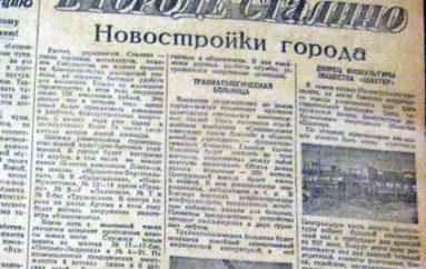 """""""Известия"""", да не те"""