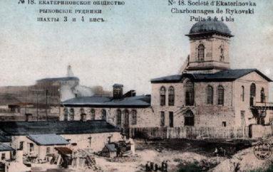 Открытие Рыковки