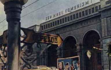 ШЕВЧЕНКО, Кинотеатр