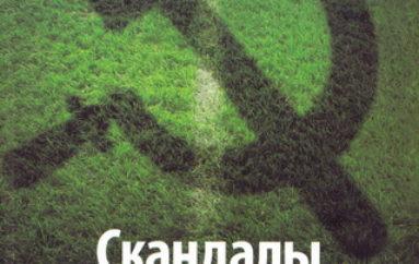 """Скандалы и трагедии донецкого """"Шахтера"""""""