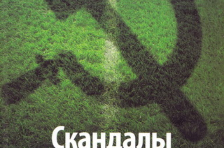 Скандалы и трагедии донецкого «Шахтера»