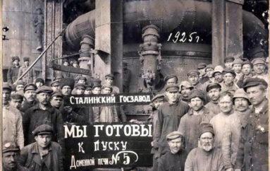 Большой донецкий фотоальбом: 1920-е