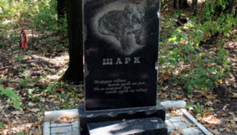 Кладбище домашних животных