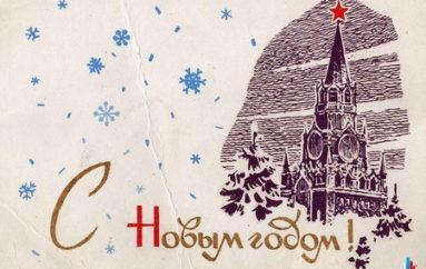 Здравствуй, город, Новый год!