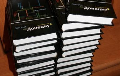 """""""Прогулки по Донецку-2"""": лучше позже, чем никому!"""