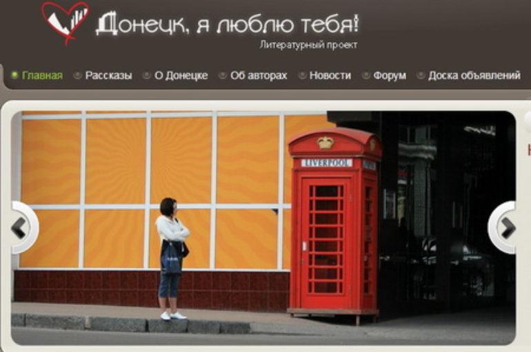 Donetsk, I love You!