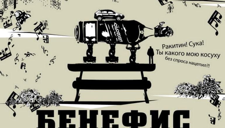 Бенефис Аркадия Ивановича