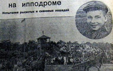 Дрейфующий ипподром города Сталино