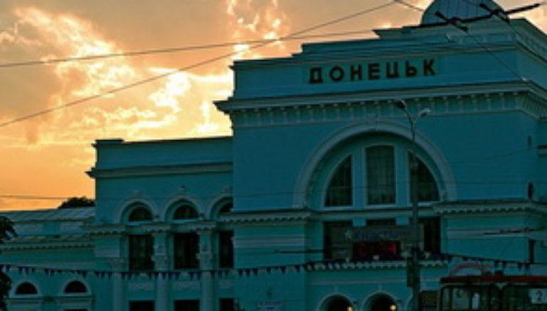 Донецк – это имя