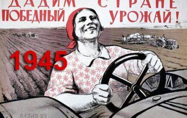 Год 1945-й