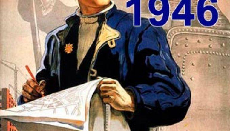 Год 1946-й