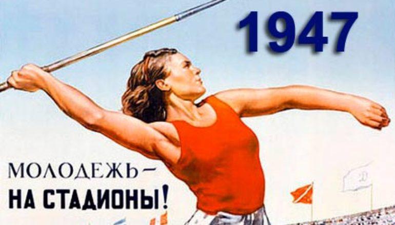 Год 1947-й