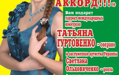 Весна в Донецке