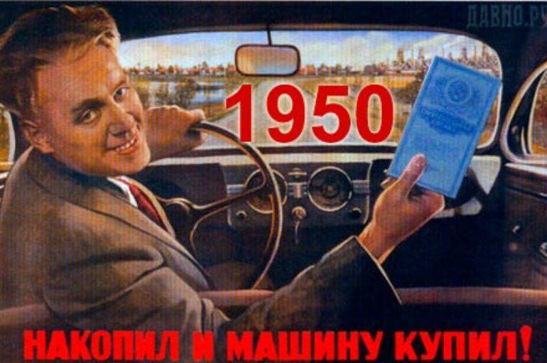 Год 1950-й