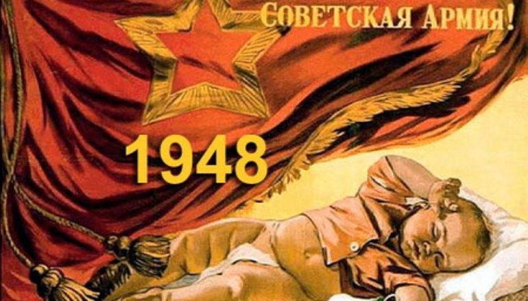 Год 1948-й