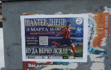 Афиша к матчу Шахтер-Днепр