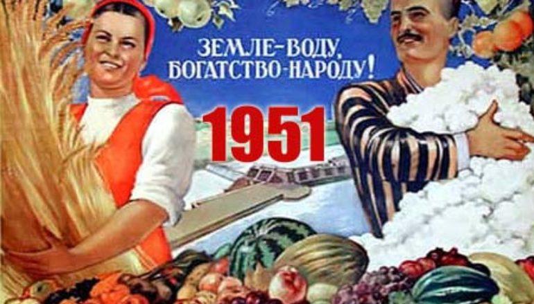 Год 1951-й