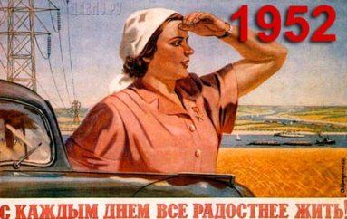 Год 1952-й