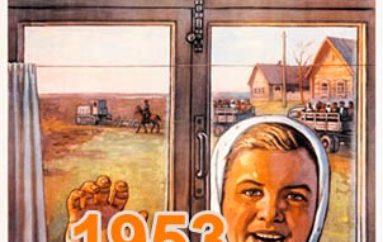 Год 1953-й