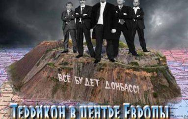 Самый подходящий для Донецка символ — террикон