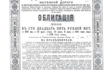 Дорогие наши «железки»: Донецкая и Екатерининская дороги