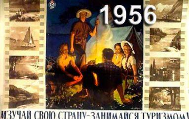 Год 1956-й