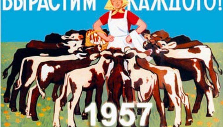 Год 1957-й