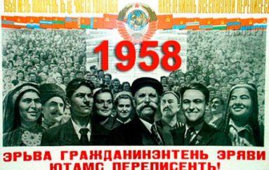Год 1958-й