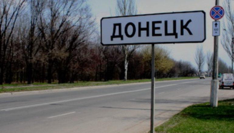 Донецк — имя правильное
