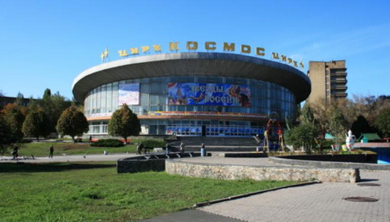 Фотоэволюция: цирк «Космос»