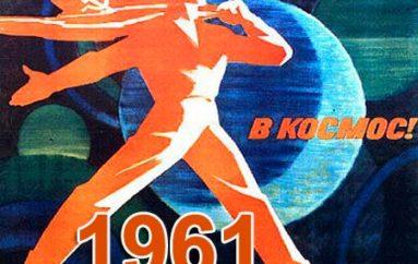 Год 1961-й