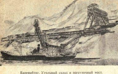 Десант на Шпицберген