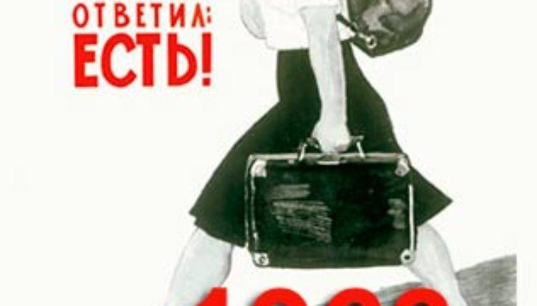 Год 1963-й