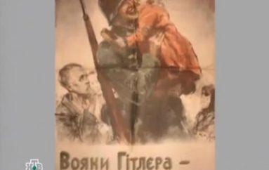 """Оккупированное Сталино в документальном сериале """"Следствие вели…"""""""