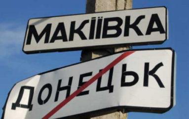 История с Македонией