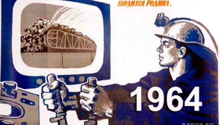 Год 1964-й
