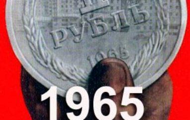 Год 1965-й
