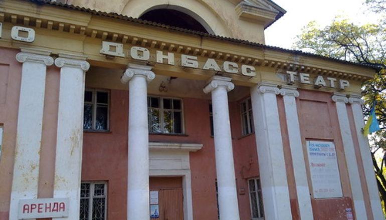 Кинотеатр «Донбасс». Тихая сенсация под небом провинции