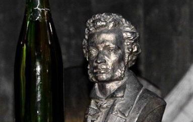 Выпить с Пушкиным