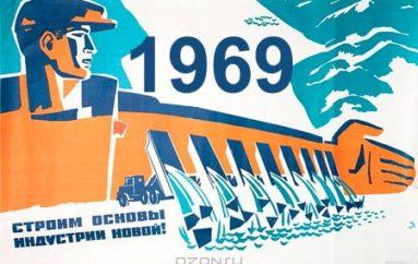 Год 1969-й