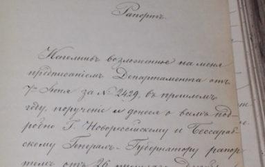 Инспекция 1867 года