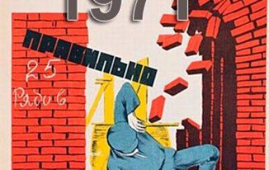 Год 1971-й