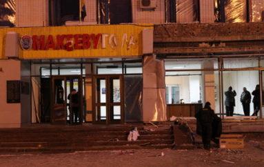 Взрывы в Макеевке