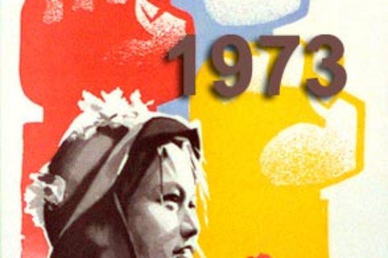 Год 1973-й
