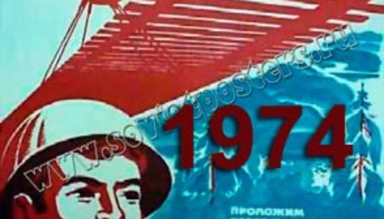 Год 1974-й