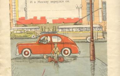 Донецк и Москва. Историческая параллель